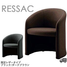 【限定レザー:ブラック/ダークブラウン】 ラウンジチェア(ルサック)RESSAC クレス