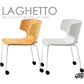 【ナチュラル/ホワイト】肘付きスチールチェア キャスター付き (ラゲットAC1)LAGHETTO クレス CRES