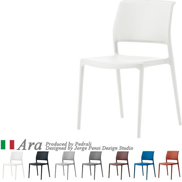 ダイニングチェア・ガーデンチェア(アラ CY027)Ara アルティ(arti) ITALIA製