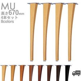 送料無料【カラー:5N・8N・9N・3N・2N・11N・1N・6T】プロ仕様 テーブル脚(MU脚 4本セット)高さ670mm クレス(CRES)DIY