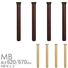 送料無料【カラー:8N/1N】プロ仕様 テーブル脚 木脚(MB脚 4本セット)高さ620/670mm クレス(CRES)DIY