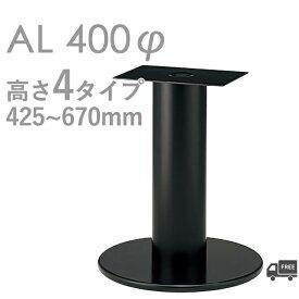 送料無料【カラー:BL】プロ仕様 テーブル脚(AL-BLブラック脚 400)高さ425/570/620/670mm クレス(CRES)DIY