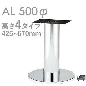送料無料【カラー:CR】プロ仕様 テーブル脚(AL-CRクロムメッキ脚 500)高さ425/570/620/670mm クレス(CRES)DIY