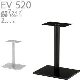 送料無料【カラー:SI:シルバー/BL:ブラック】プロ仕様 テーブル脚(EV-SI 520/EV-BL520 脚)高さ520/570/620/638/670/688/700mm クレス(CRES)DIY