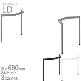 送料無料プロ仕様 テーブル脚(LD900 WH/SI/DG)幅600~1800×奥行900用 高さ690mm クレス(CRES)DIY