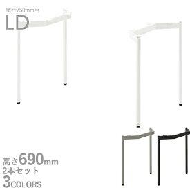 送料無料プロ仕様 テーブル脚(LD750 WH/SI/DG)幅600~1800×奥行750用 高さ690mm クレス(CRES)DIY