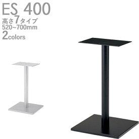 送料無料【カラー:SI:シルバー/BL:ブラック】プロ仕様 テーブル脚(ES-SI 400/ES-BL400 脚)高さ520/570/620/638/670/688/700mm クレス(CRES)DIY
