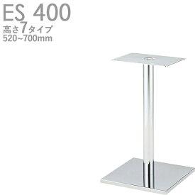 送料無料【カラー:CR:クロムメッキ】プロ仕様 テーブル脚(ES-CR 400脚)高さ520/570/620/638/670/688/700mm クレス(CRES)DIY