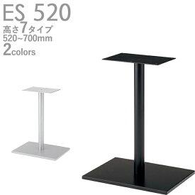送料無料【カラー:SI:シルバー/BL:ブラック】プロ仕様 テーブル脚(ES-SI 520/ES-BL520 脚)高さ520/570/620/638/670/688/700mm クレス(CRES)DIY