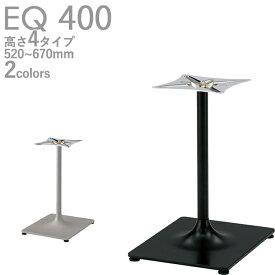 送料無料【カラー:SG:シルバー/BL:ブラック】プロ仕様 テーブル脚(EQ-SG400/EQ-BL400 脚)高さ520/570/620/670mm クレス(CRES)DIY