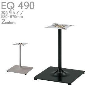 送料無料【カラー:SG:シルバー/BL:ブラック】プロ仕様 テーブル脚(EQ-SG490/EQ-BL490 脚)高さ520/570/620/670mm クレス(CRES)DIY