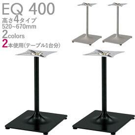 送料無料【カラー:SG:シルバー/BL:ブラック】プロ仕様 テーブル脚 2本使用(EQ-SG400/EQ-BL400 脚)高さ520/570/620/670mm クレス(CRES)DIY