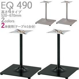 送料無料【カラー:SG:シルバー/BL:ブラック】プロ仕様 テーブル脚 2本使用(EQ-SG490/EQ-BL490 脚)高さ520/570/620/670mm クレス(CRES)DIY