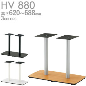 送料無料【カラー:MN/MW/MB】プロ仕様 テーブル脚(HV-MN880/HV-MB880/HV-MW880脚)高さ620/638/670/688mm クレス(CRES)DIY