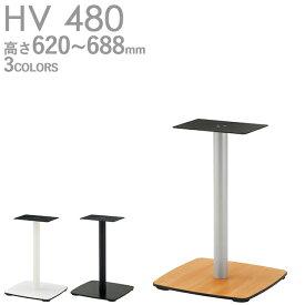 送料無料【カラー:MN/MB/MW】プロ仕様 テーブル脚(HV-MN480A・B/HV-MB480/HV-MW480脚)高さ620/638/670/688mm クレス(CRES)DIY