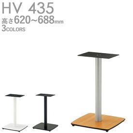 送料無料【カラー:MN/MB/MW】プロ仕様 テーブル脚(HV-MN435A/HV-MB435/HV-MW435脚)高さ620/638/670/688mm クレス(CRES)DIY