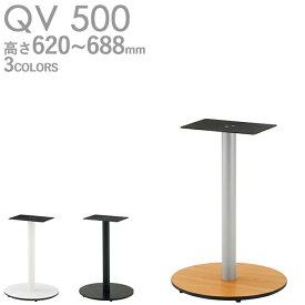 送料無料【カラー:MN/MB/MW】プロ仕様 テーブル脚(QV-MN500A・B/QV-MB500/QV-MW500脚)高さ620/638/670/688mm クレス(CRES)DIY