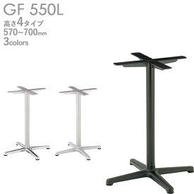 送料無料【カラー:PO/SI/BL】プロ仕様 テーブル脚(GF-PO550L/GF-SI550L/GF-BL550L脚)高さ570/620/670/700mm クレス(CRES)DIY