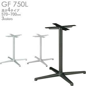 送料無料【カラー:PO/SI/BL】プロ仕様 テーブル脚(GF-PO750L/GF-SI750L/GF-BL750L脚)高さ570/620/670/700mm クレス(CRES)DIY
