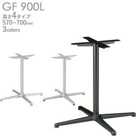 送料無料【カラー:PO/SI/BL】プロ仕様 テーブル脚(GF-PO900L/GF-SI900L/GF-BL900L脚)高さ570/620/670/700mm クレス(CRES)DIY