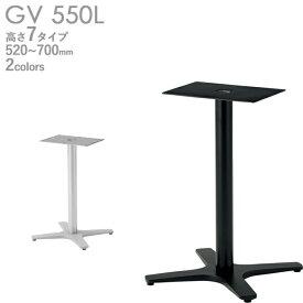 送料無料【カラー:SI/BL】プロ仕様 テーブル脚(GV-SI550/GV-BL550脚)高さ520/570/620/638/670/688/700mm クレス(CRES)DIY