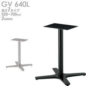 送料無料【カラー:SI/BL】プロ仕様 テーブル脚(GV-SI640/GV-BL640脚)高さ520/570/620/638/670/688/700mm クレス(CRES)DIY