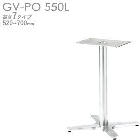送料無料【カラー:PO】プロ仕様 テーブル脚(GV-PO550脚)高さ520/570/620/638/670/688/700mm クレス(CRES)DIY