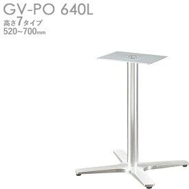 送料無料【カラー:PO】プロ仕様 テーブル脚(GV-PO640脚)高さ520/570/620/638/670/688/700mm クレス(CRES)DIY
