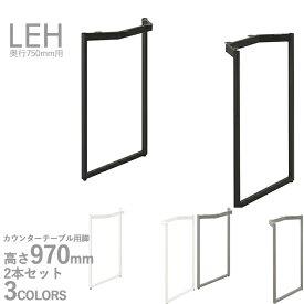 送料無料プロ仕様 カウンターテーブル用脚(LEH750 WH/SI/DG)幅600~1800×奥行750用 高さ970mm クレス(CRES)DIY