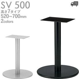 送料無料【カラー:SI:シルバー/BL:ブラック】プロ仕様 テーブル脚(SV-SI 500/SV-BL 500脚)高さ520/570/620/638/670/688/700mm クレス(CRES)DIY