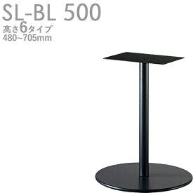送料無料【カラー:BL】プロ仕様 テーブル脚(SL-BLブラック脚 500)高さ480/530/570/620/670/705mm クレス(CRES)DIY