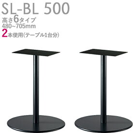送料無料【カラー:BL:ブラック】プロ仕様 テーブル脚 2本使用(SL-BL500 脚)高さ480/530/570/620/670/705mm クレス(CRES)DIY