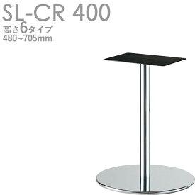 送料無料【カラー:CR】プロ仕様 テーブル脚(SL-CRクロムメッキ脚 400)高さ480/530/570/620/670/705mm クレス(CRES)DIY