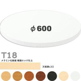 送料無料下穴なし プロ仕様 テーブル天板のみ 丸【カラー:5N/8N/9N/3N/1N/MN/MW】(T18 φ600mm 天板厚30mm)T-18 メラミン化粧板 樹脂エッジ仕上 クレス(CRES)DIY