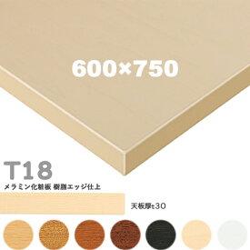 送料無料下穴なし プロ仕様 テーブル天板のみ【カラー:5N/8N/9N/3N/1N/MN/MW】(T18 W600×D750mm 天板厚30mm)T-18 メラミン化粧板 樹脂エッジ仕上 クレス(CRES)DIY