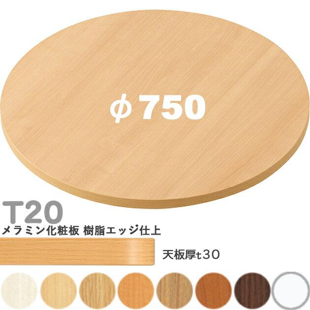 送料無料下穴なし プロ仕様 テーブル天板のみ 丸【カラー:M1/M2/M3/M4/M5/M6/M9/MW】(T20 φ750mm 天板厚30mm)T-20 メラミン化粧板 樹脂エッジ仕上 クレス(CRES)DIY