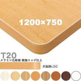 送料無料下穴なし プロ仕様 テーブル天板のみ 【カラー:M1/M2/M3/M4/M5/M6/M9/MW】(T20 1200×750mm 天板厚30mm)T-20 メラミン化粧板 樹脂エッジ仕上 クレス(CRES)DIY