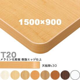 送料無料下穴なし プロ仕様 テーブル天板のみ【カラー:M1/M2/M3/M4/M5/M6/M9/MW】(T20 1500×900mm 天板厚30mm)T-20 メラミン化粧板 樹脂エッジ仕上 クレス(CRES)DIY