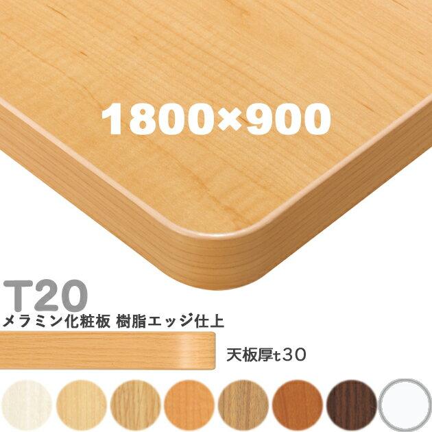 送料無料下穴なし プロ仕様 テーブル天板のみ【カラー:M1/M2/M3/M4/M5/M6/M9/MW】(T20 1800×900mm 天板厚30mm)T-20 メラミン化粧板 樹脂エッジ仕上 クレス(CRES)DIY