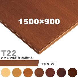 送料無料下穴なし プロ仕様 テーブル天板のみ 角【カラー:5N/8N/9N/3N/2N/1N/11N】(T22 W1500×D900mm 天板厚28mm)T-22 メラミン化粧板 木縁仕上 クレス(CRES)DIY