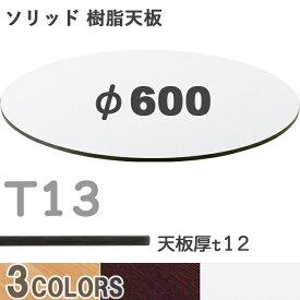 送料無料テーブル天板のみ 丸【カラー:MW/MN/MD】(T13 φ600mm 天板厚12mm)T-13 ソリッド 樹脂天板 クレス(CRES)DIY