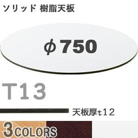 送料無料テーブル天板のみ 丸【カラー:MW/MN/MD】(T13 φ750mm 天板厚12mm)T-13 ソリッド 樹脂天板 クレス(CRES)DIY