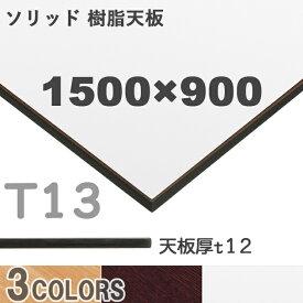 送料無料テーブル天板のみ 【カラー:MW/MN/MD】(T13 W1500×D900mm 天板厚12mm)T-13 ソリッド 樹脂天板 クレス(CRES)DIY