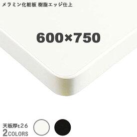 送料無料下穴なし プロ仕様 テーブル天板のみ メラミン化粧板 ABS樹脂エッジ(TB1839/TB1849 幅600×奥行750mm 天板厚26mm)クレス(CRES)DIY