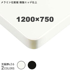 送料無料下穴なし プロ仕様 テーブル天板のみ メラミン化粧板 ABS樹脂エッジ(TB1838/TB1848 幅1200×奥行750mm 天板厚26mm)クレス(CRES)DIY