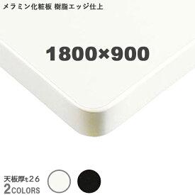 送料無料下穴なし プロ仕様 テーブル天板のみ メラミン化粧板 ABS樹脂エッジ(TB1834/TB1844 幅1800×奥行900mm 天板厚26mm)クレス(CRES)DIY