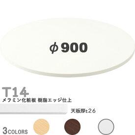 送料無料下穴なし プロ仕様 テーブル天板のみ 丸【カラー:MW/MN/MD】(T14 φ600mm 天板厚26mm)T-14 メラミン化粧板 樹脂エッジ仕上 クレス(CRES)DIY