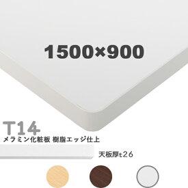 送料無料下穴なし プロ仕様 テーブル天板のみ【カラー:MW/MN/MD】(T14 W1500×D900mm 天板厚26mm)T-14 メラミン化粧板 樹脂エッジ仕上 クレス(CRES)DIY
