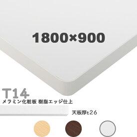 送料無料下穴なし プロ仕様 テーブル天板のみ【カラー:MW/MN/MD】(T14 W1800×D900mm 天板厚26mm)T-14 メラミン化粧板 樹脂エッジ仕上 クレス(CRES)DIY
