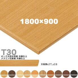 送料無料下穴なし プロ仕様 テーブル天板のみ【カラー:W1/W2/M2/M3/M4/M5/M6/M7/M8/M10】(T30 W1800×D900mm 天板厚27mm)T-30 オーク天然木突板 木縁仕上/メラミン化粧板 木縁仕上 クレス(CRES)DIY